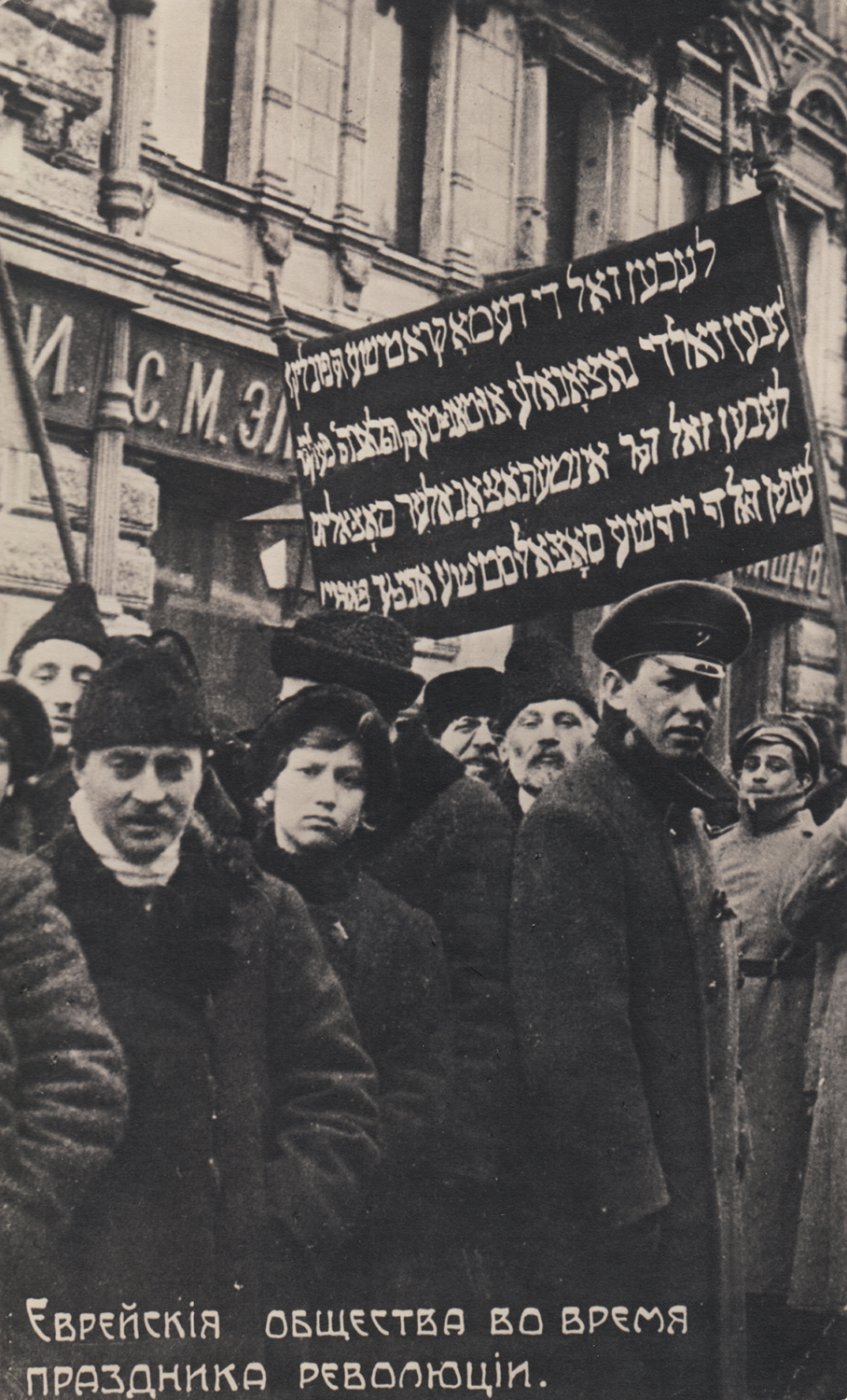 The Jewish community celebrating the Revolution. Postcard.