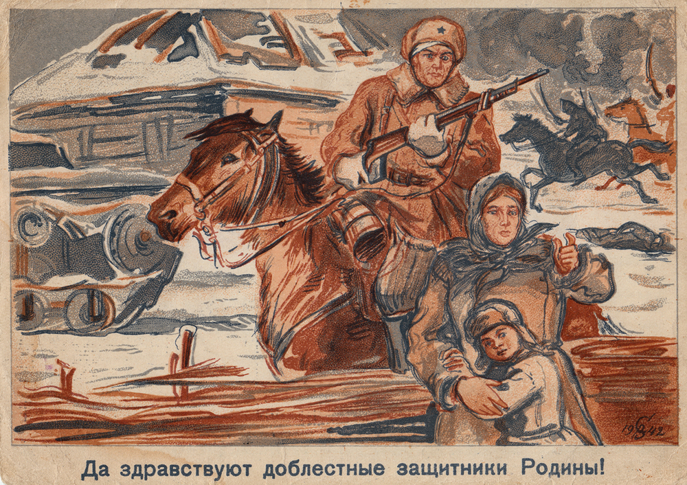 """Long live the heroic defenders of our Motherland.""  Postcard."