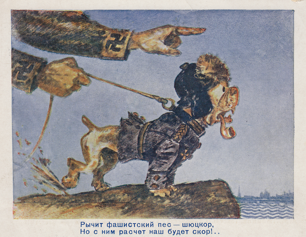 """The roar of the fascist dog!"" Artist A.M. Lubimov. Postcard."