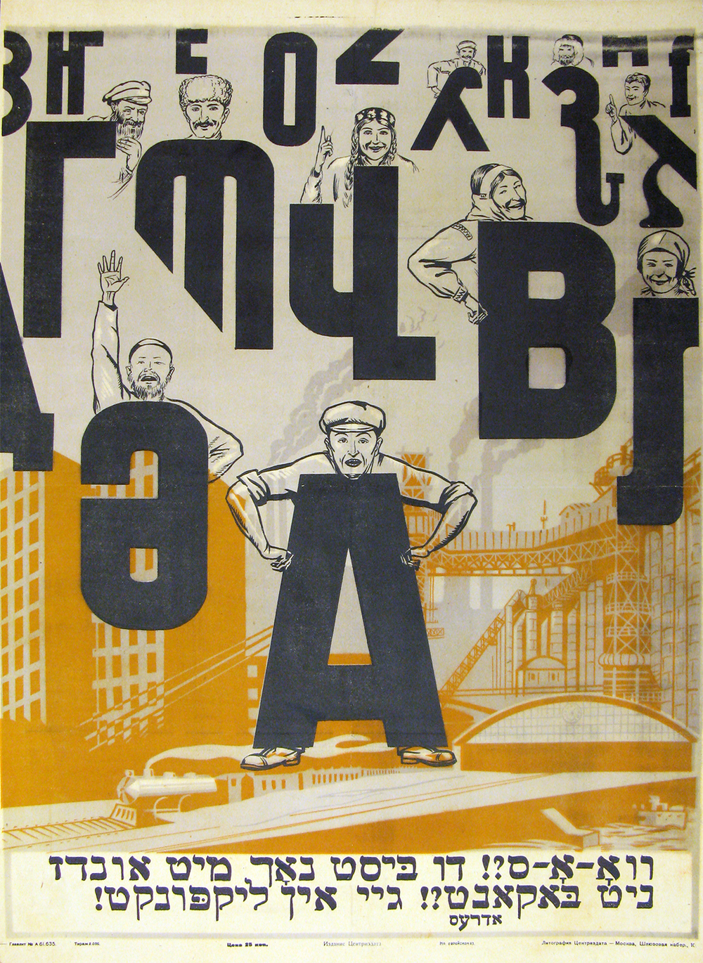 Pre-war Yiddish poster promoting Russian literacy.