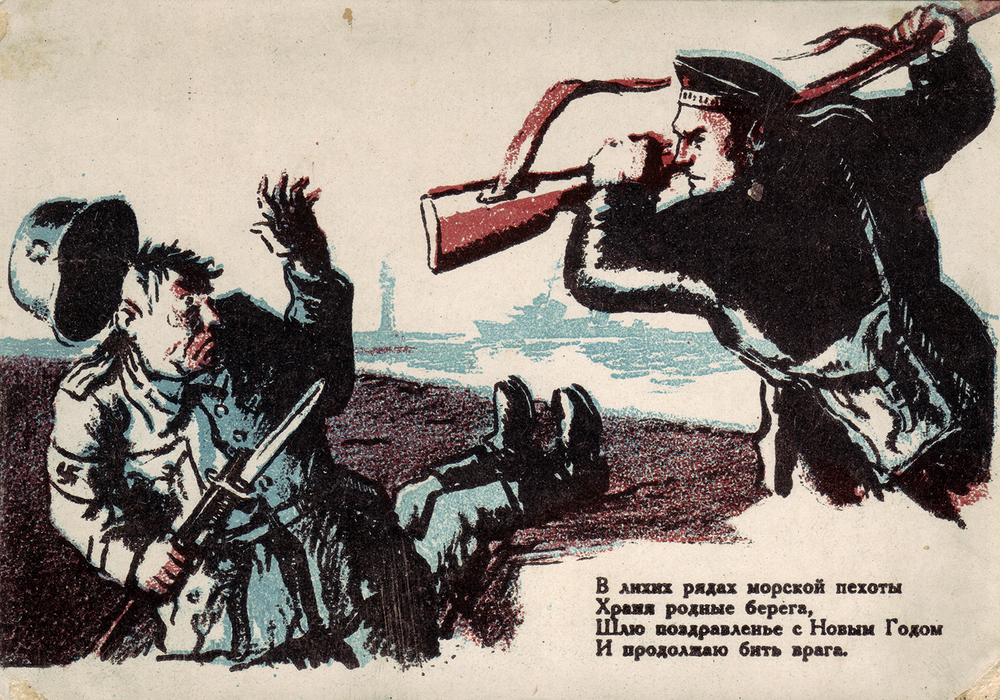 Postcard, 1940s.