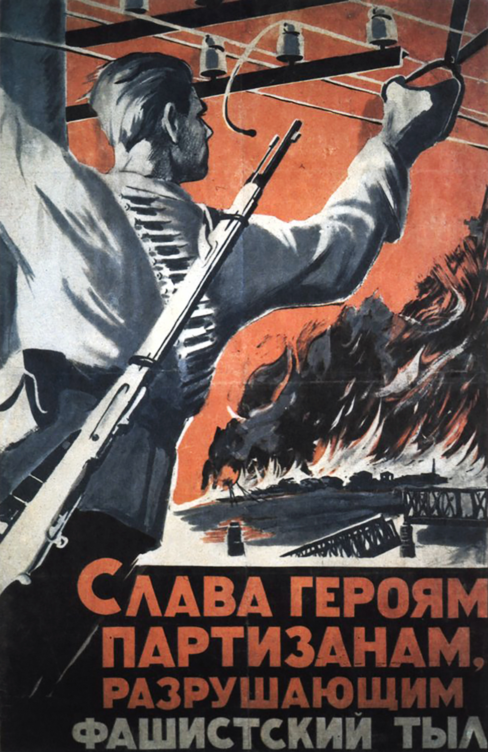 """Hail the heroic partisans, who destroy the fascists' rear."" War-time poster."