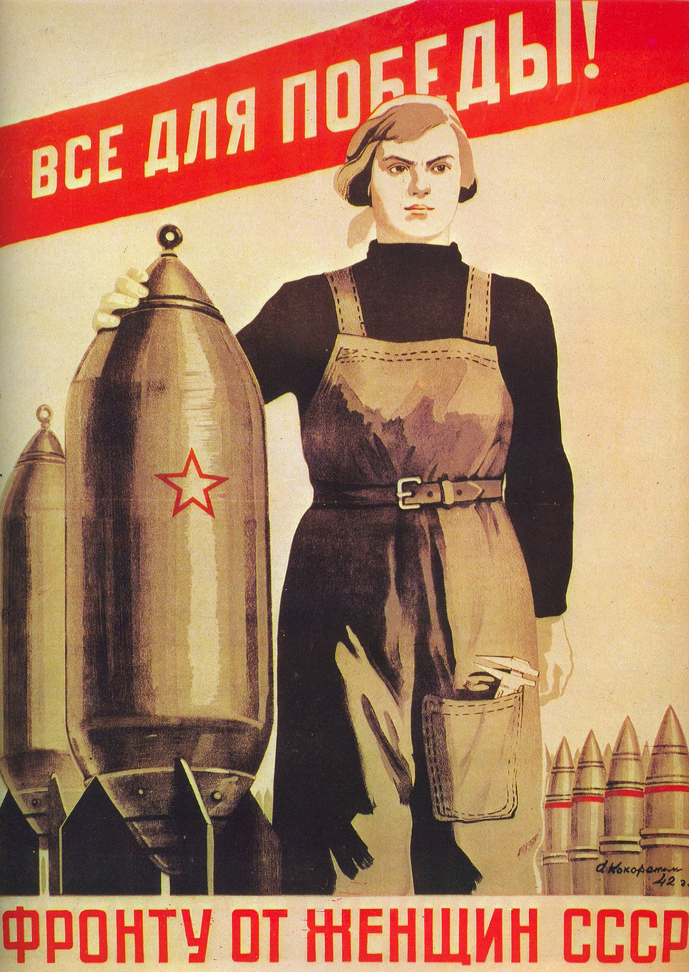 """All for Victory. To the Front from the women of the USSR."" 1942."