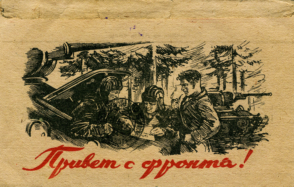 """Regards from the front!"" Postcard. Artist A. Shcherbakov.  Sent May 25, 1945. ""I'm alive… had a hard time in the last days [of the war], but I'm alive."""
