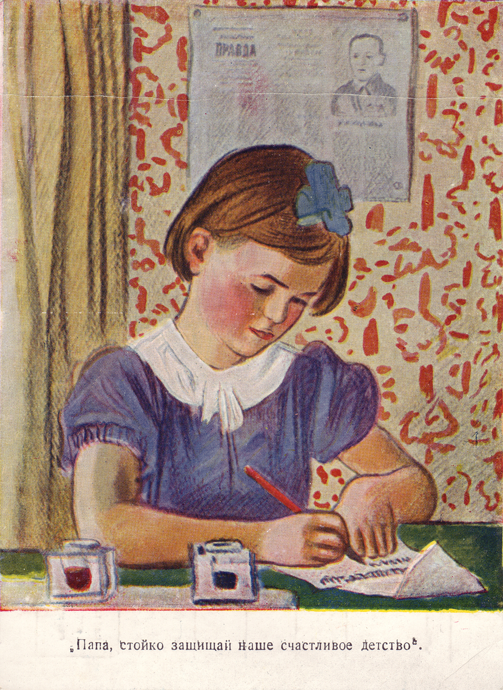 "Postcard, text on front: ""Papa, be steadfast in defending our happy childhood!"" Artist A. Pakhomova. Publisher, Volodarsky, 1942."