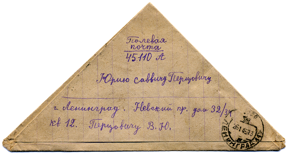 Letter sent to the front, traditionally folded in the shape of a triangle due to a shortage of envelopes. A boy writes to his father at the front about hardships at home. January, 1945.