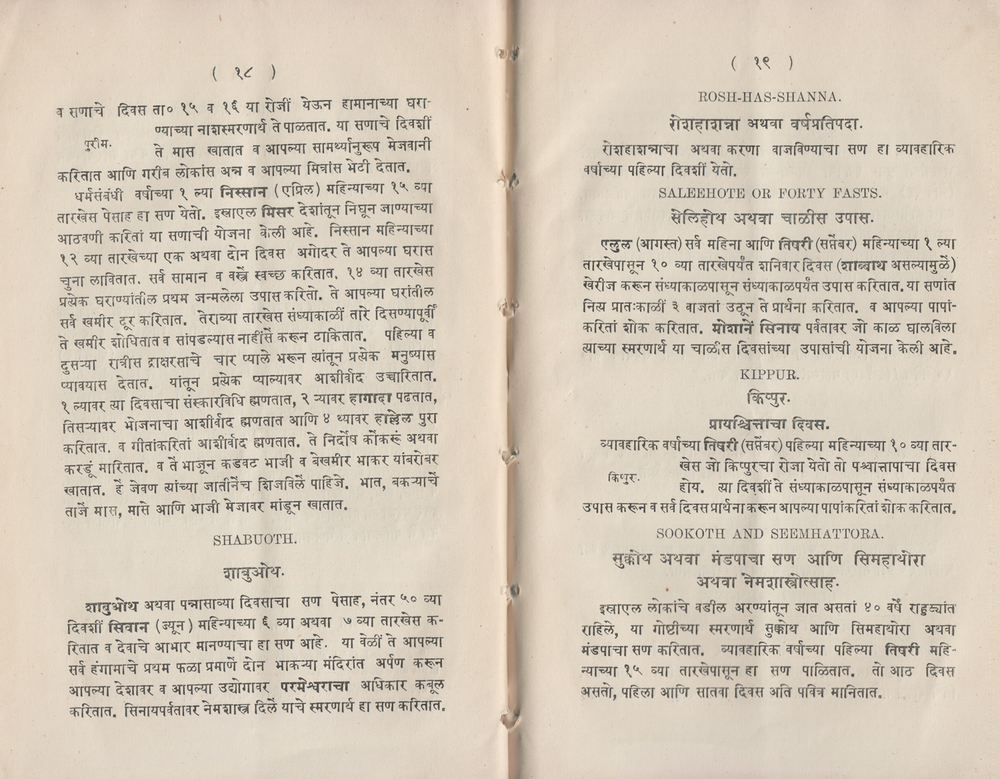 Colonel Wahab's Notes on Jews Serving in the Bombay Army. Translated into Marathi. India, 1879.