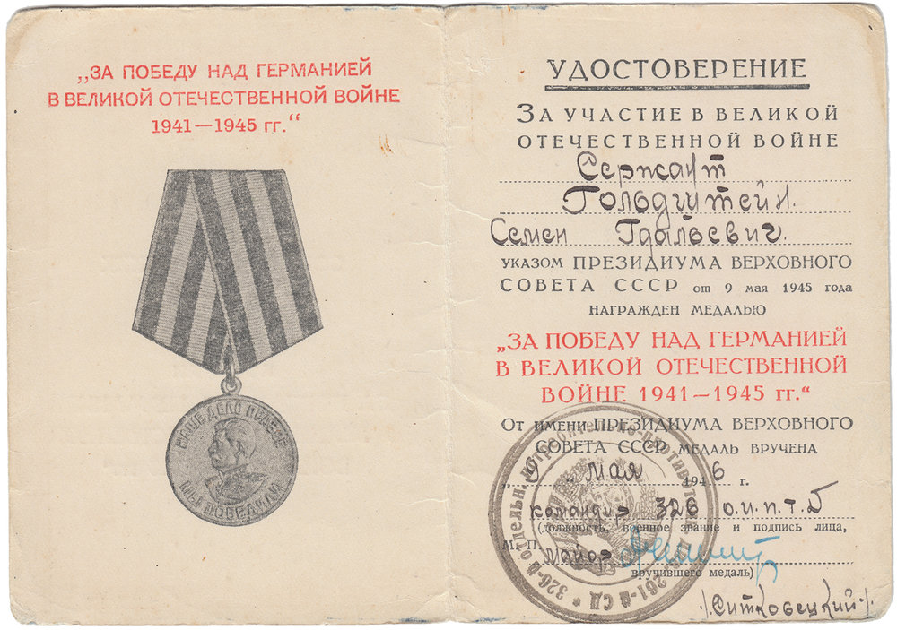 """ID booklet for Medal """"for Victory over Germany""""  Удостоверение о награждении медалью «За победу над Германией»"""