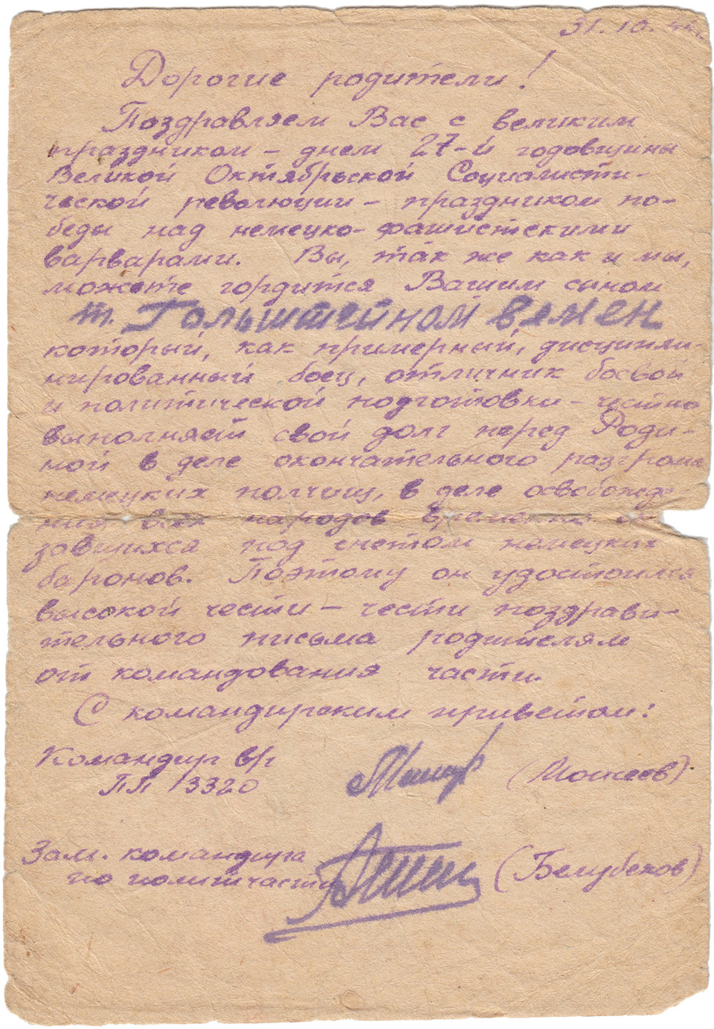 Letter to Semeon Goldshtein's parents from his commander, praising him as a soldier  Похвальное письмо родителям Семена Гольдштейна от его командира