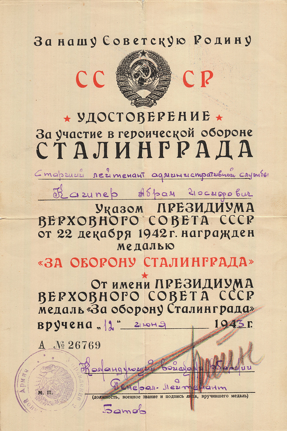 "Certificate for the medal ""For the Defense of Stalingrad,"" issued to Abram Kashper on June 12, 1943, signed by General Lieutenant Pavel Batov."