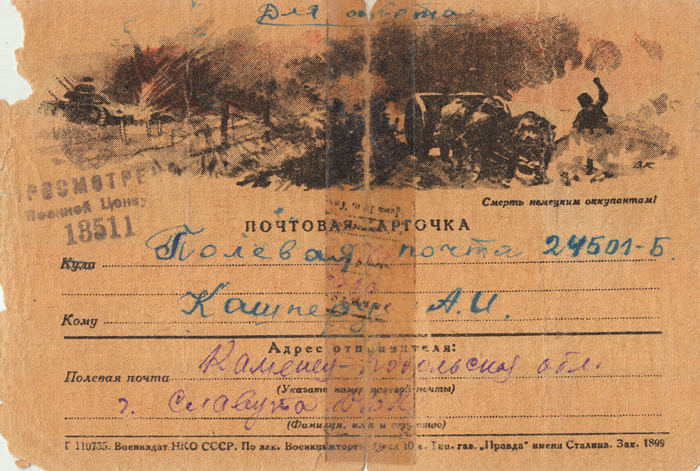 "Postcard Abram Kashper received on the front lines, in 1944, informing him that his father was murdered by the Nazis.  ""25 February 1944. Comrade Kashper! In reply to your query, I inform you that . . . your father was shot by the German scoundrels only because of his Jewish nationality. Dear Comrade Kashper! Avenge the suffering and death of your loved ones. I wish you success in battle. With friendly regards, Major of Guards Unit."""