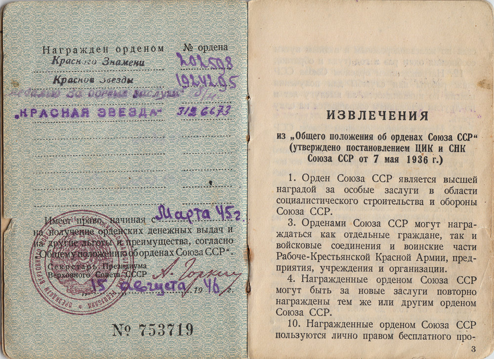 "Booklet listing Yona Tsyganovsky's awards: two Orders of the Red Star, Order of the Red Banner, and medal ""For Battle Merit,"" 1946"