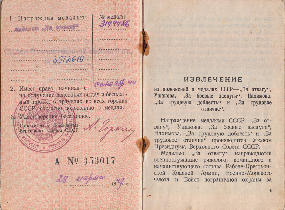 "Award booklet listing the medal ""For Courage"" and the Order of the Patriotic War; issued in September 1944"