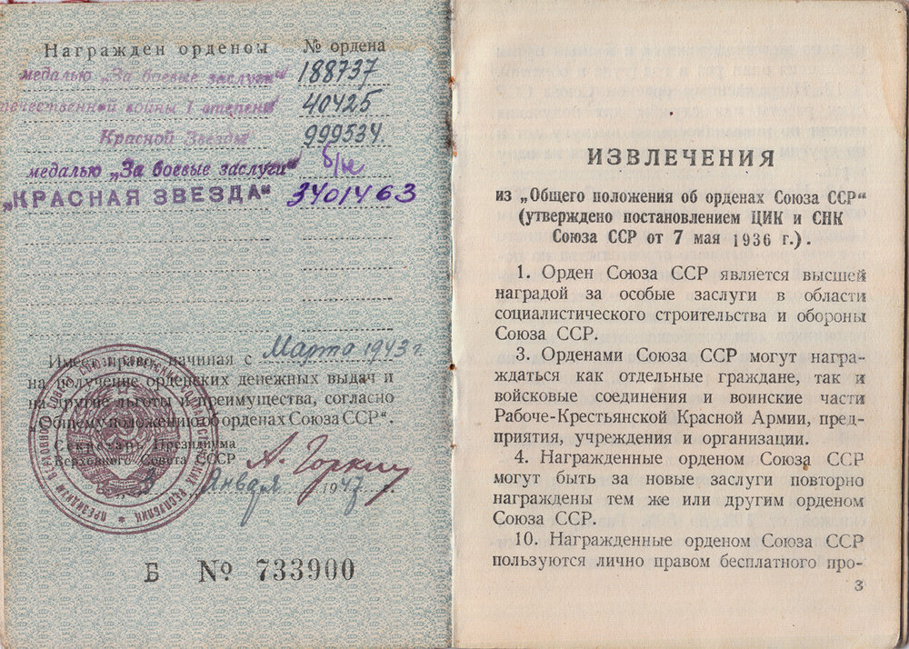 "Award booklet, listing multiple awards earned ruing the war: Medal ""For Battle Merit,"" Order of the Patriotic War, Order of the Red Star"