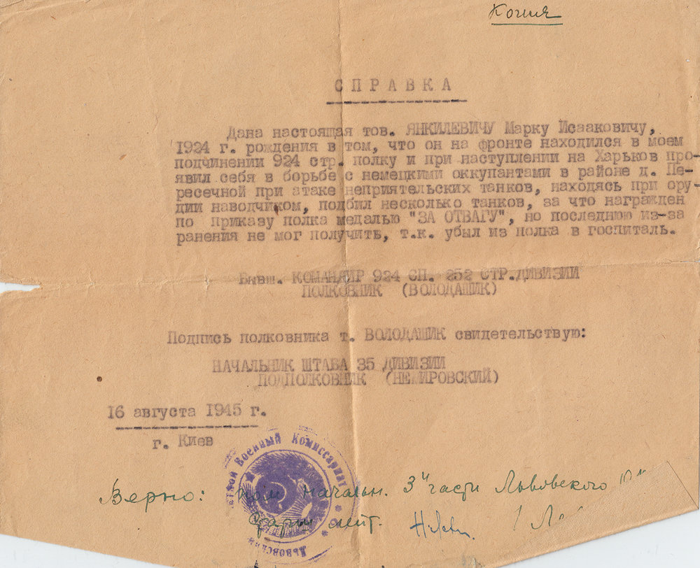 "Document attesting that ""during the Kharkov offensive Yankelevich… took out several enemy tanks, for which he is awarded the medal 'For Courage.'"" Kyiv, August 16, 1945"