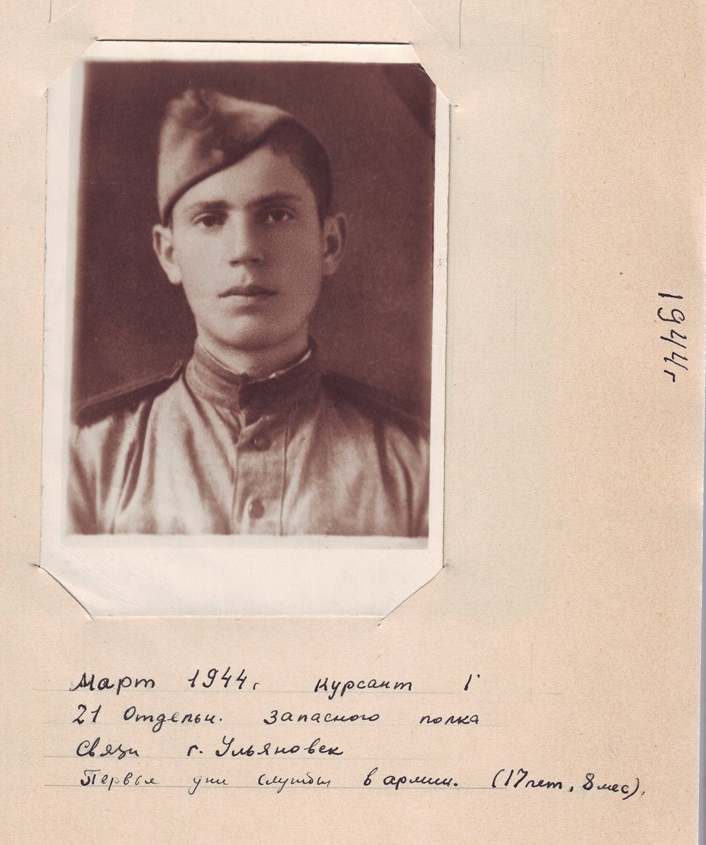 Vladimir, age 17, beginning service in the 21st Separate Reserve Communications Regiment. Ulyanovsk, March 1944