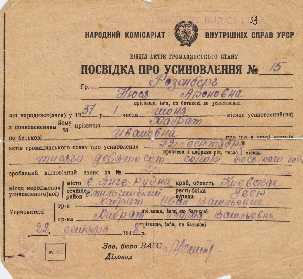 Nyusya's certificate of adoption by the Habrat family. She was given a new patronymic—Ivanovna. September 22, 1948.