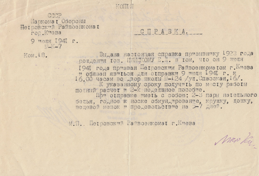 Mobilization notice issued to Yuliy Pinsky by the Petrovsky District Military Recruitment Office in Kyiv. It stipulates that Pinsky must appear for immediate departure on July 9, 1941, at 4:00 p.m. at School #124 located at 16 Spasskaya Street, and that he must have with him two or three pairs of underwear, a uniform, a mug, a spoon, a rucksack, and food for six or seven days.
