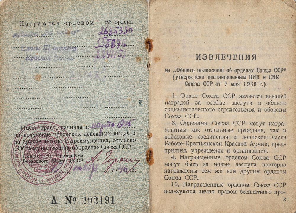 "Booklet listing Yakov Lyubarsky's awards: Orders of the Red Star and Glory and medal ""For Courage,"" 1946"