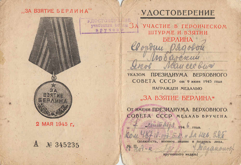 "Yakov Lyubarsky's medal certificate: medal ""For the Capture of Berlin,"" 1946"