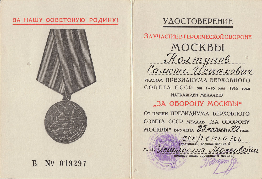 "Certificate for the medal ""For the Defense of Moscow,"" awarded in 1979"