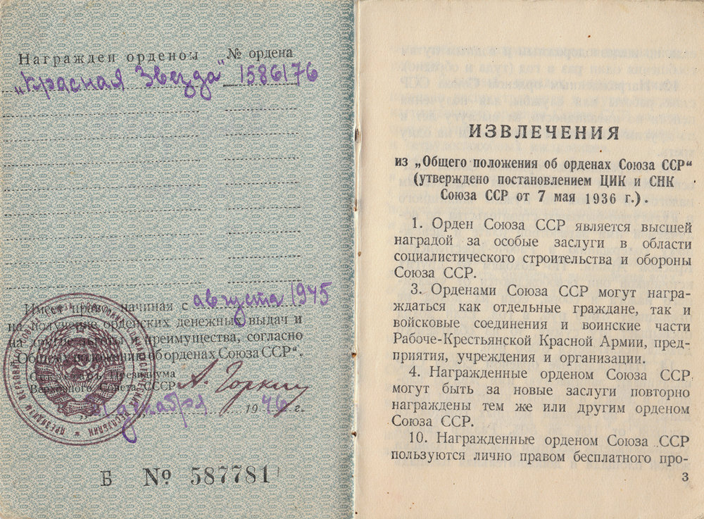 Award booklet that accompanied Samson Koltunov's Order of the Red Star, 1945