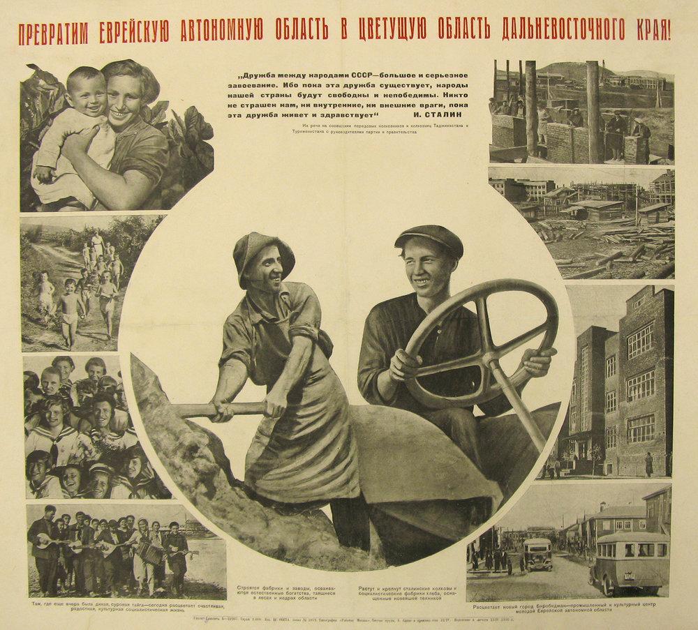 Soviet Propaganda Poster: Promoting Jewish Autonomous Oblast
