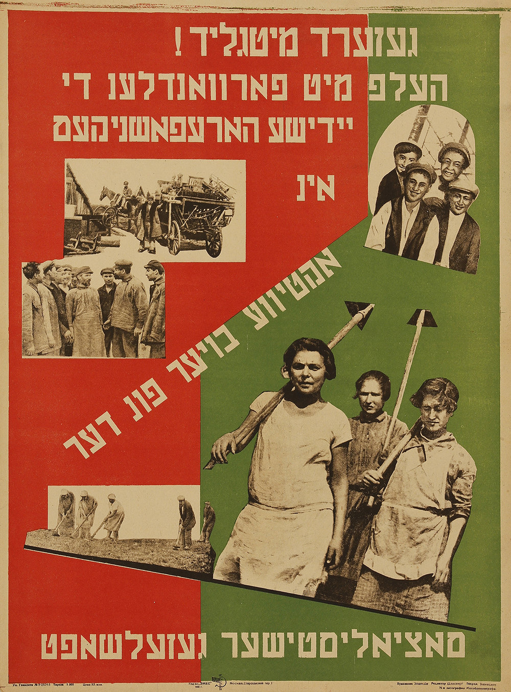 Yiddish Poster: Women and Trowel, 1932