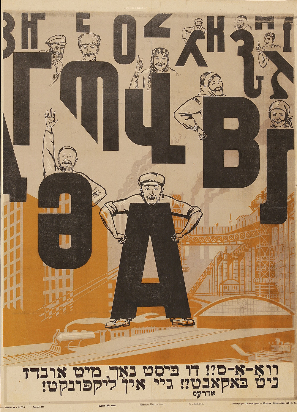 Soviet Propaganda Poster: Promoting Universal Literacy