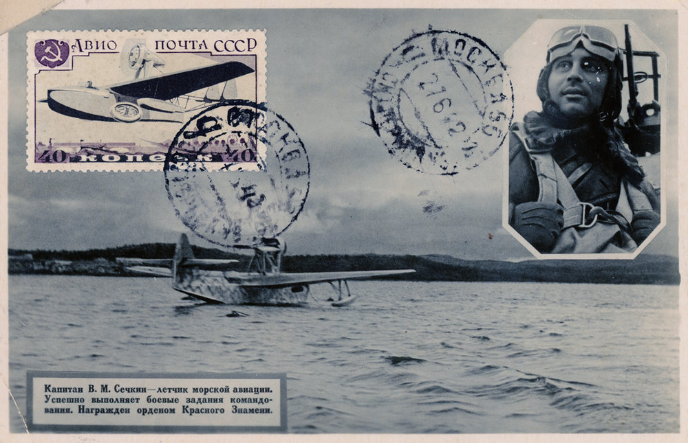 "Hero Postcardю ""Naval Aviation Pilot V.M. Sechkin."""