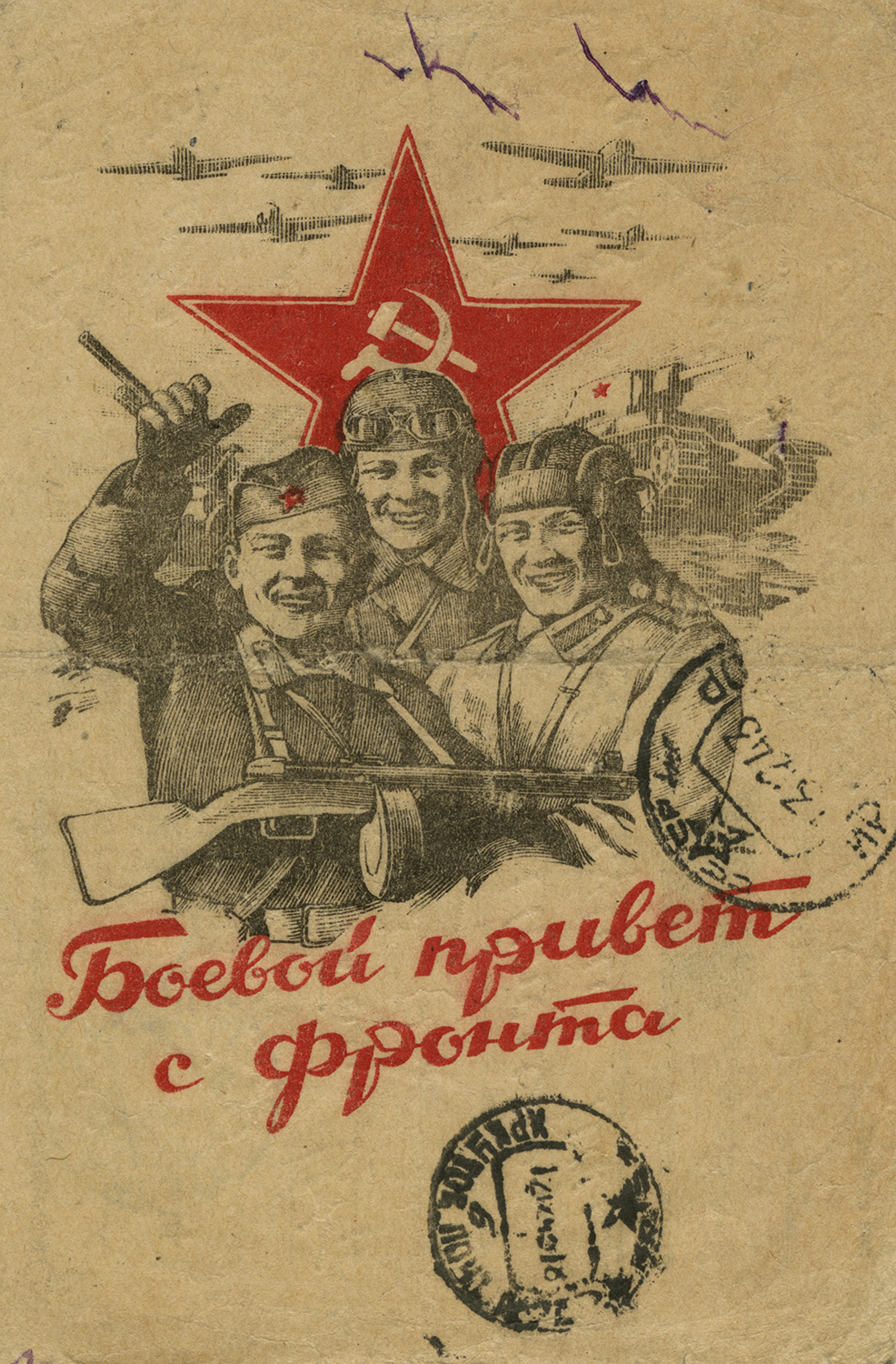 """Boevoi Privet s Fronta!"" (Hello from the Front!). 1943"