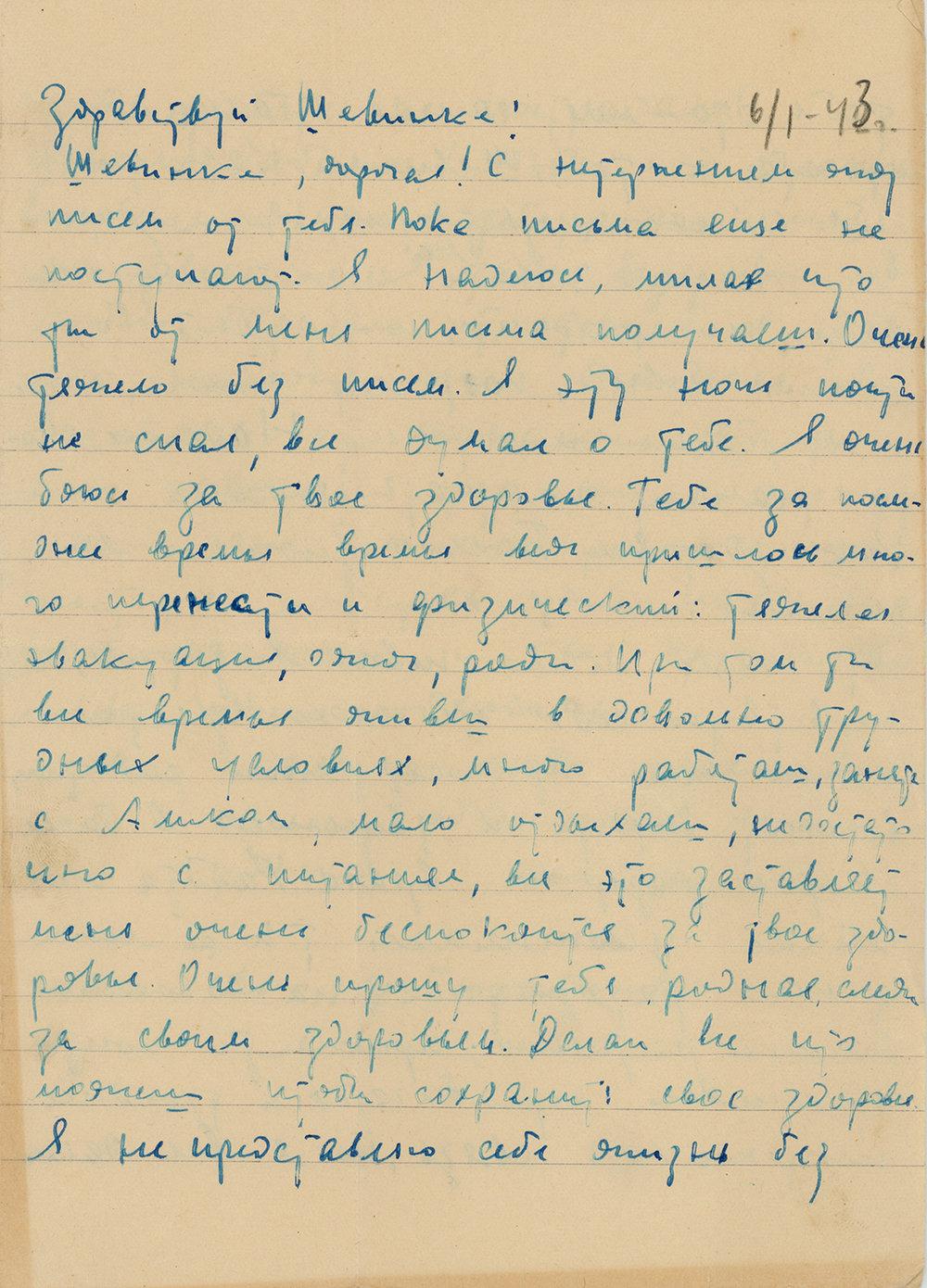 Kantsedikas letter: Solomon to Sheva. June 1, 1943