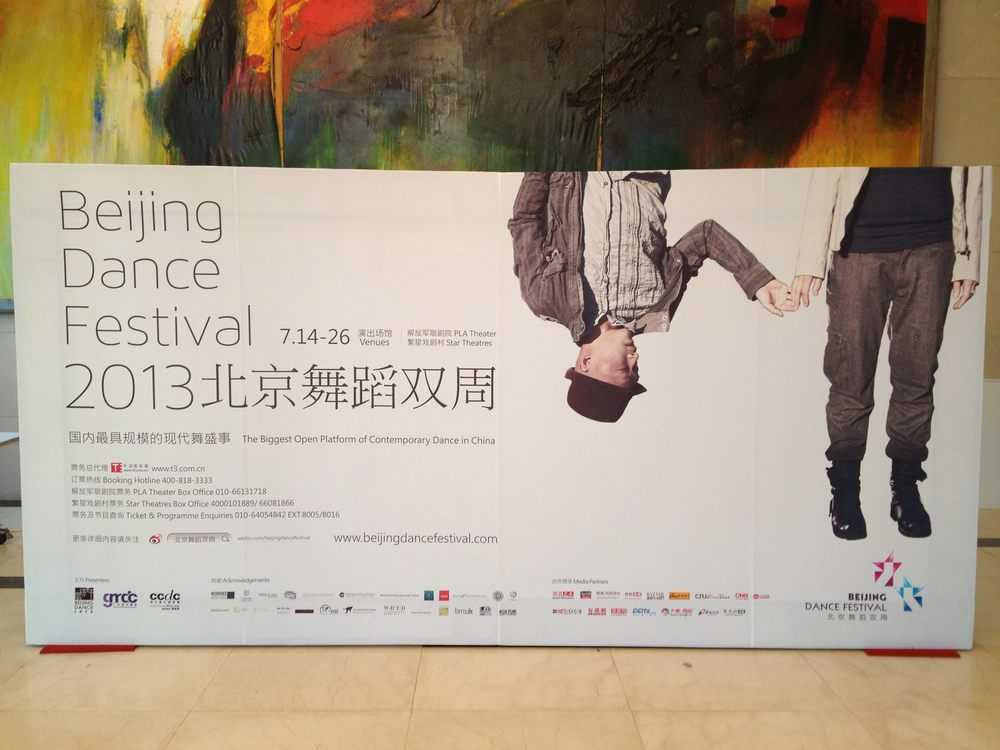 blue-room-beijing-dance-festival