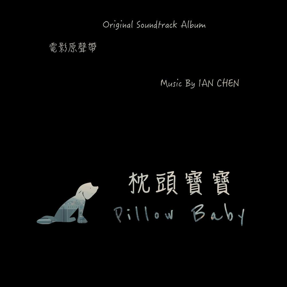 Pillow Baby Album Cover v1.jpg