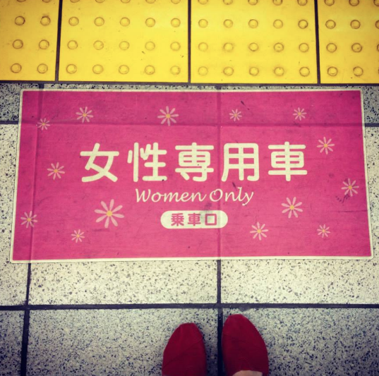 Because groping is a problem on the Tokyo metro. So I guess some things are the same everywhere you go. Sigh.