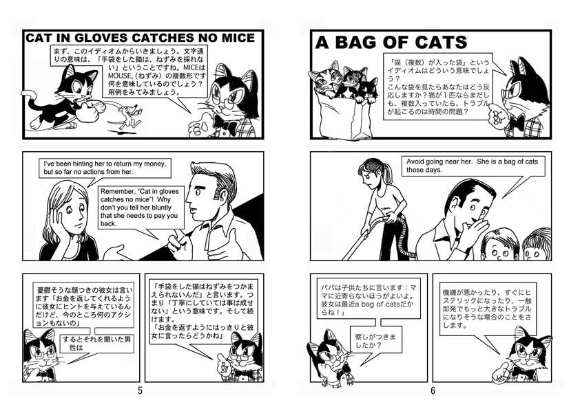 CCatEnglish5-6.jpg