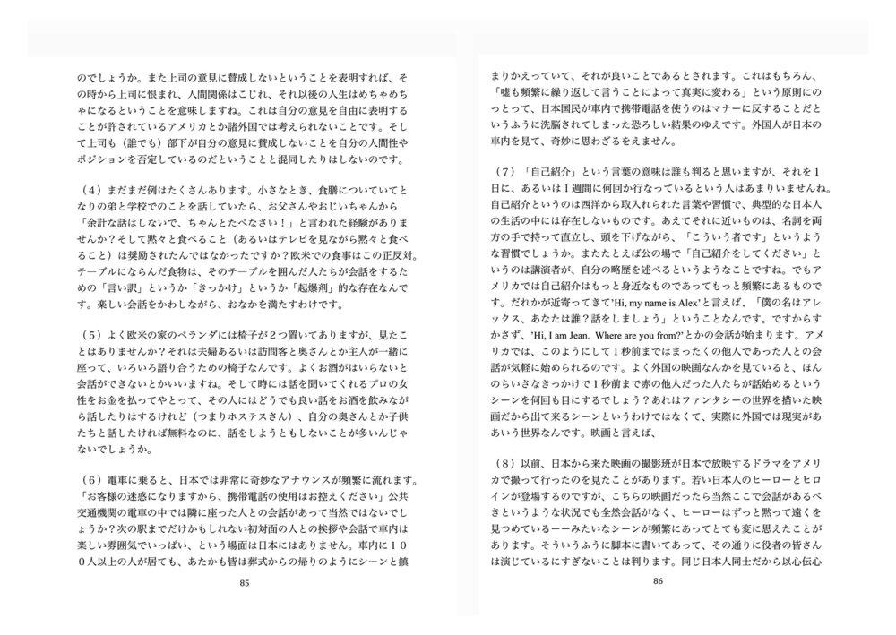 CCatEnglish85:86.jpg