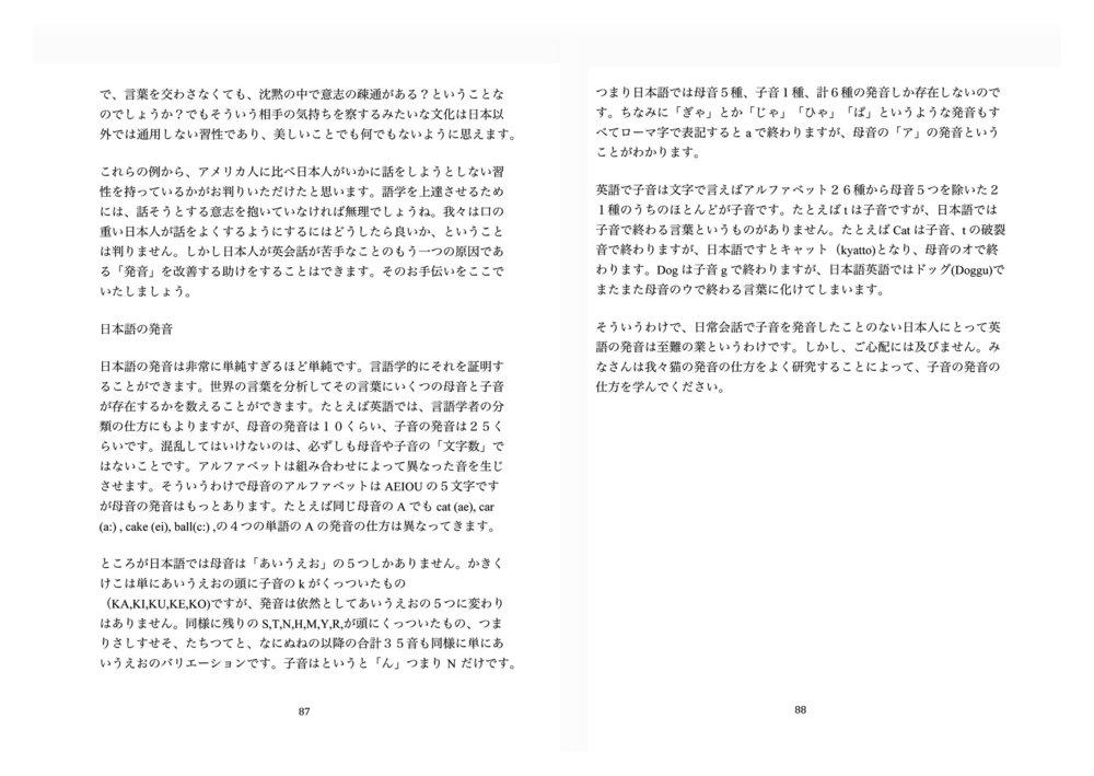 CCatEnglish87-88.jpg