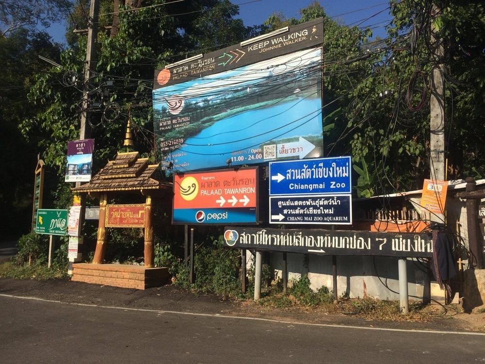 End of Doi Suthep Road