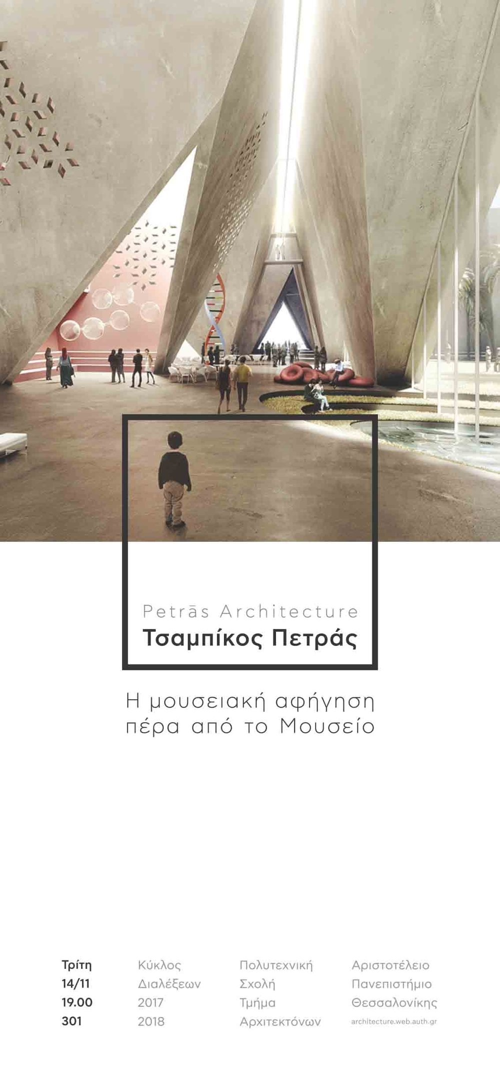 AUTH School of Architecture - Museological narrative beyond museums