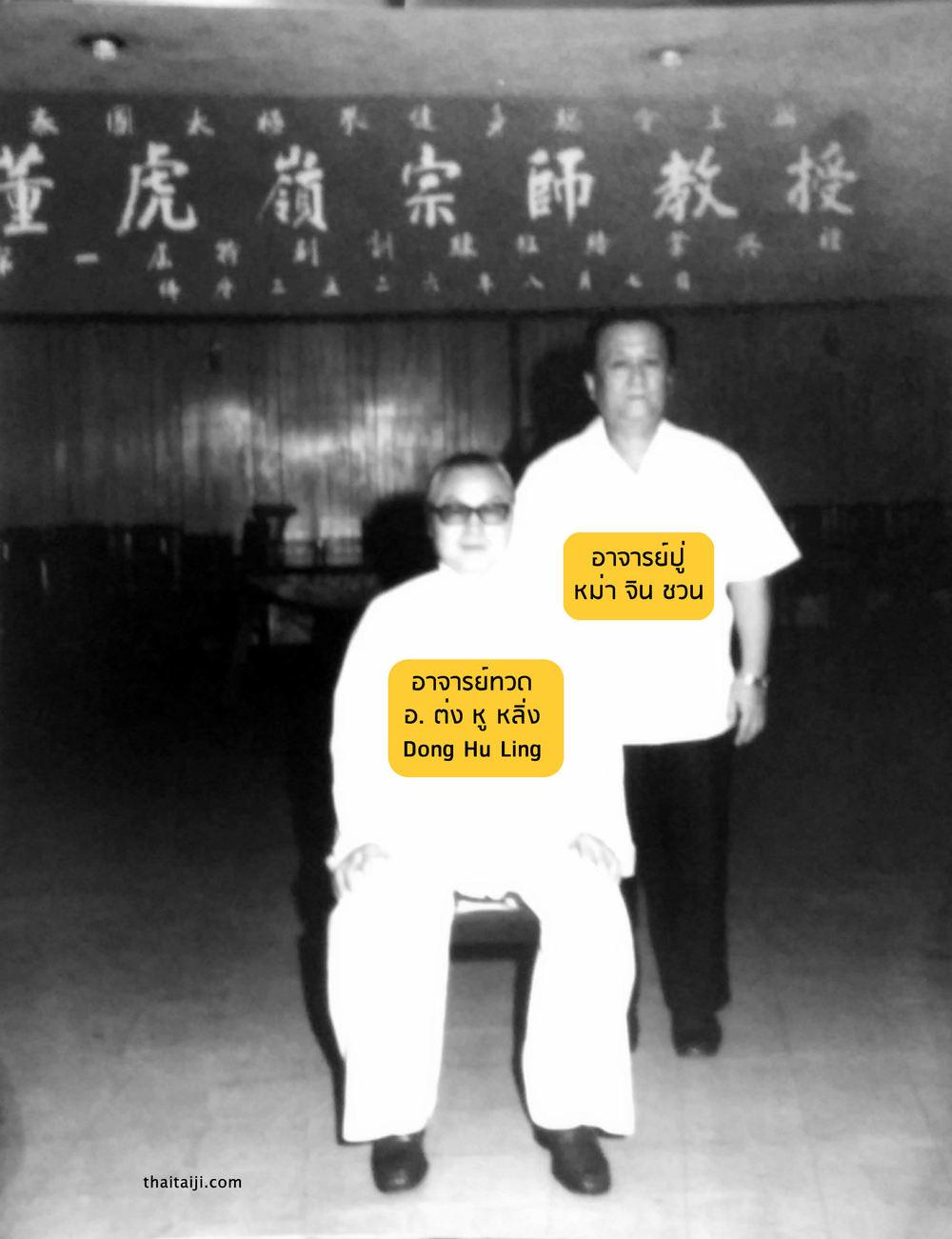 อาจารย์ทวด ต่งหูหลิ่ง (Dong Hu Ling)ถ่ายรูปคู่กับ อาจารย์ปู่ หม่า จิ่น ชวน (Ma Jin Chuan)