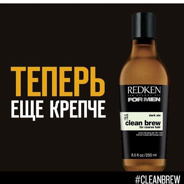 Всем любителям темного посвящается! Ультраочищающий шампунь для плотных непослушных волос #cleanBrew dark ale - новинка в легендарной мужской гамме😈 1600₽