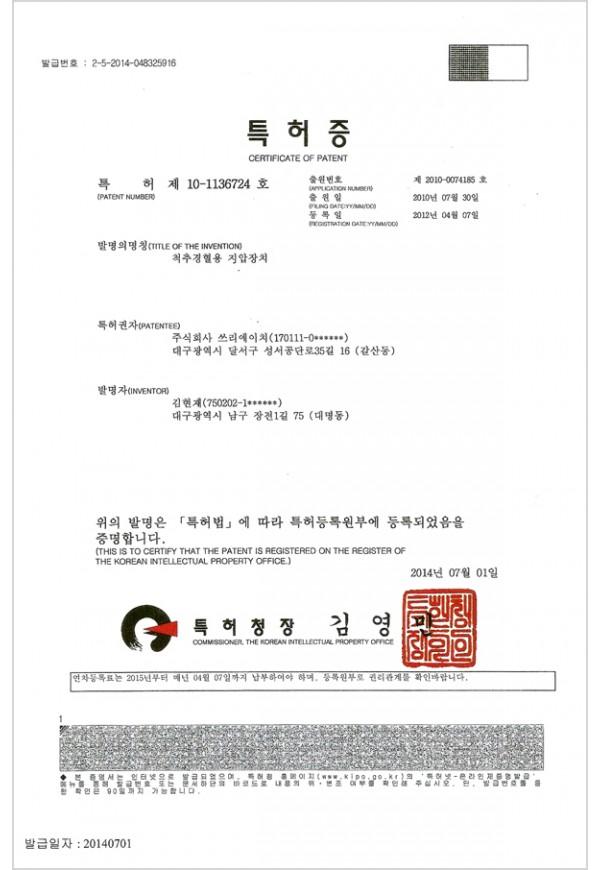 thumb-certificate of patent2_600x870.jpg