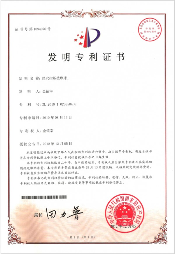 thumb-chinese certificate of patent_600x870.jpg