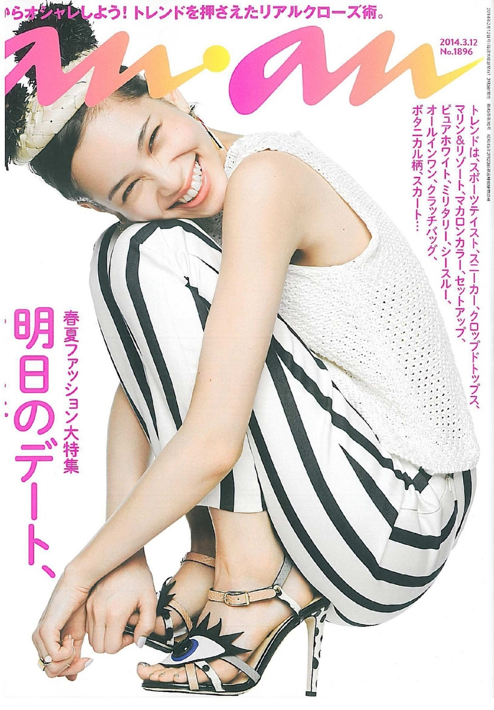 2014 March, Anan Issue 1896