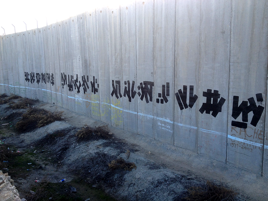 Isaac S. Lewin traveled to Israel to leave his mark on the wall separating the West Bank of Palestine and Bethlehem, Israel.  Photo courtesy of Isaac S. Lewin.