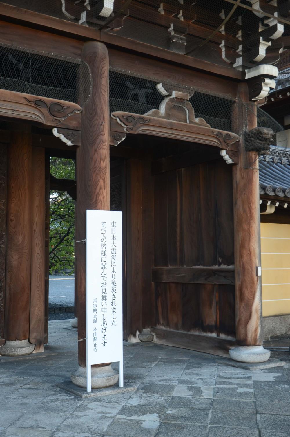 3 西本願寺