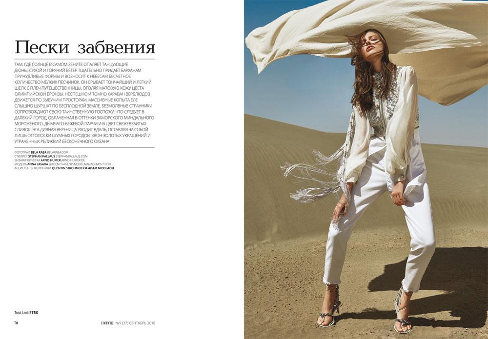 """L'Officiel Kasachstan Editorial """"Sand der Vergessenheit"""", Fotografin: Bela Raba München"""