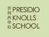 Presidio Knolls School.jpg