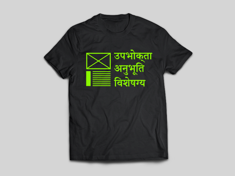 User Experience Specialist , in Hindi !!    Sizes : M / L / XL